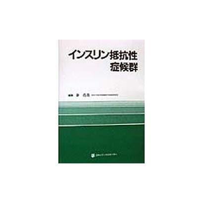 ヨドバシ.com - インスリン抵抗...