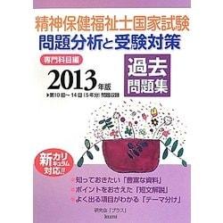 精神保健福祉士国家試験問題分析と受験対策過去問題集 専門科目編〈2013年版〉 [単行本]