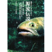 源流伝説(渓流ベスト・セレクション〈1〉) [単行本]