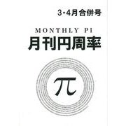 月刊円周率 3・4月合併号 [単行本]