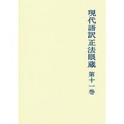 現代語訳正法眼蔵 第11巻 [単行本]