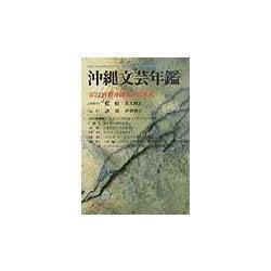 沖縄文芸年鑑〈2001〉 [単行本]