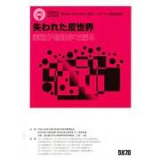 失われた反世界-素粒子物理学で探る 2002第16回「大学と科学」公開シンポジウム講演収録集 [全集叢書]