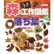 森の工作図鑑〈vol.2〉落ち葉 [全集叢書]