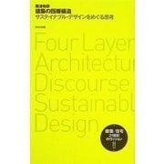 建築の四層構造―サステイナブル・デザインをめぐる思考(10+1series) [全集叢書]