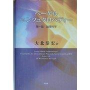 ヘーゲル エンツュクロペディー〈第1篇〉論理科学 [単行本]