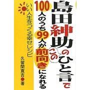 島田紳助のこのひと言で100人のうち99人が前向きになれる [単行本]