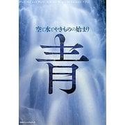 青―空と水とやきものの始まり(INAXミュージアムブック) [全集叢書]