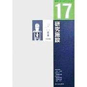 研究施設(建築計画・設計シリーズ〈17〉) [単行本]