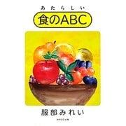 あたらしい食のABC [単行本]