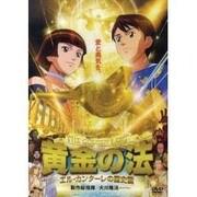 黄金の法[DVD]