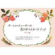 ターシャ・テューダーの花のポストカードブック イラスト編 [絵本]