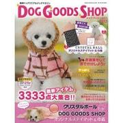 DOG GOODS SHOP Vol.20 (2012)(GEIBUN MOOKS 825) [ムックその他]