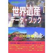 世界遺産データ・ブック〈2008年版〉(世界遺産シリーズ) [事典辞典]