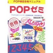 POPゼミ―POP検定合格マニュアル [単行本]