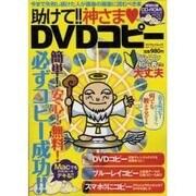 助けて!!神さま・DVDコピー(マイウェイムック 〈神様ヘルプPCシリーズ〉 2) [ムックその他]