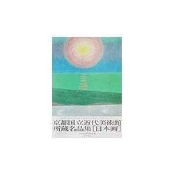京都国立近代美術館所蔵名品集 日本画 [単行本]