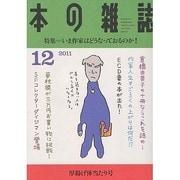 本の雑誌 342号 厚揚げ体当たり号 [全集叢書]