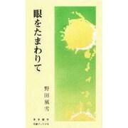 眼をたまわりて(東本願寺伝道ブックス 16)
