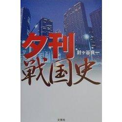 夕刊戦国史 [単行本]