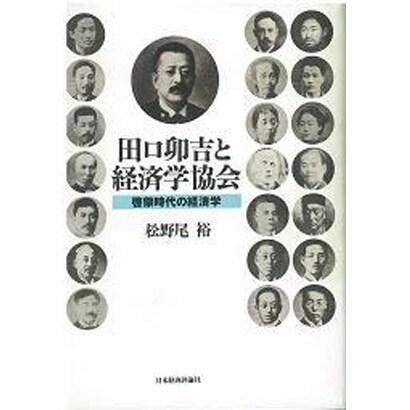 ヨドバシ.com - 田口卯吉と経済...