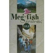 Meg-fishアメリカへ行く [単行本]