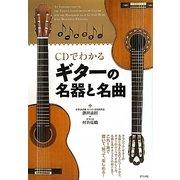 CDでわかるギターの名器と名曲 [単行本]