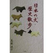 日本の犬・歴史散歩 [単行本]