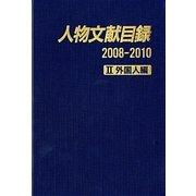 人物文献目録2008-2010〈2〉外国人編 [事典辞典]