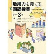 活用力を育てる国語授業 小学3年―PISA型読解力を育成する授業実践集 [単行本]