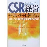 CSR経営―モラル・キャピタリズム [単行本]