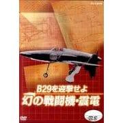 B29を迎撃せよ幻の戦闘機・震電[DVD]