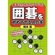 囲碁を初めてやる人の本―基本と打ち方のすべて! [単行本]