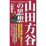 山田方谷の思想―幕末維新の巨人に学ぶ財政改革の8つの指針 [単行本]