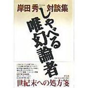 しゃべる唯幻論者―岸田秀対談集 [単行本]