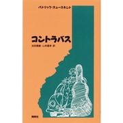 コントラバス(新しいドイツの文学シリーズ〈2〉) [単行本]