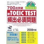 700点突破TOEIC TEST頻出必須問題〈2008年版〉 [単行本]
