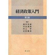 経済政策入門 第2版 [単行本]