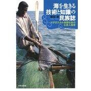 海を生きる技術と知識の民族誌―マダガスカル漁撈社会の生態人類学 [単行本]
