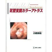 気管支鏡カラーアトラス [単行本]