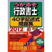 うかるぞ行政書士40字記述式問題集〈2012年版〉 [単行本]
