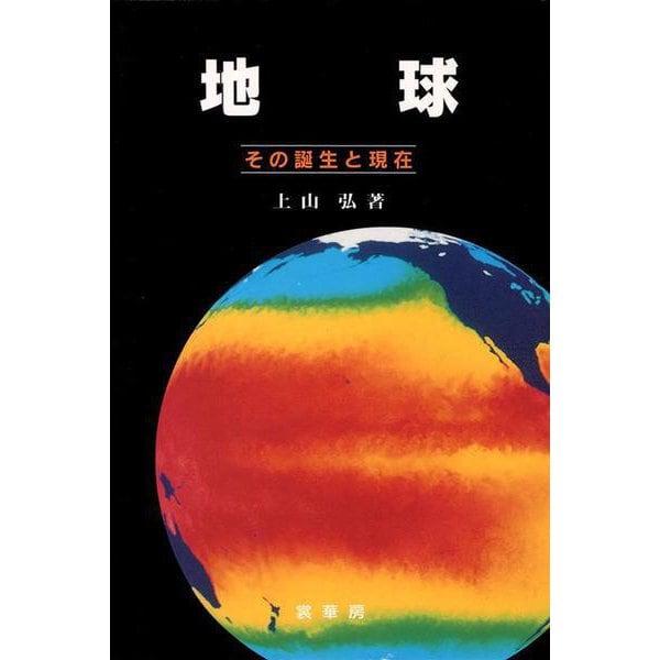 地球―その誕生と現在 [単行本]