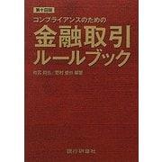 コンプライアンスのための金融取引ルールブック 第十四版 [単行本]