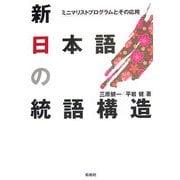 新日本語の統語構造―ミニマリストプログラムとその応用 [単行本]