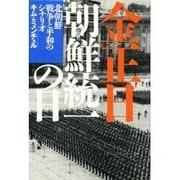 金正日 朝鮮統一の日―北朝鮮 戦争と平和のシナリオ [単行本]