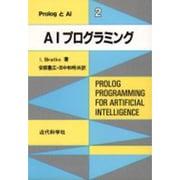 AIプログラミング(PrologとAI〈2〉) [単行本]