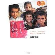 戦火の子どもたちに学んだこと―アフガン、イラクから福島までの取材ノート(13歳からのあなたへ) [単行本]