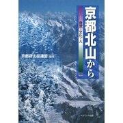 京都北山から―自然・文化・人 [単行本]
