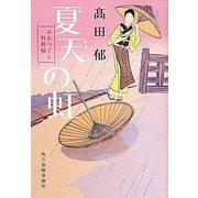 夏天の虹―みをつくし料理帖(時代小説文庫) [文庫]