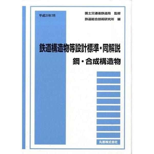 平成21年7月 鉄道構造物等設計標準・同解説――鋼・合成構造物 [全集叢書]